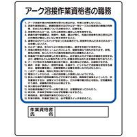 作業主任者職務板 アーク溶接作業資格者 (356-36A)