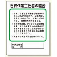 作業主任者職務板 石綿作業主任者の職務 (356-37A)
