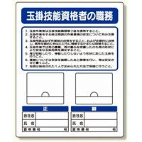 写真ケース付作業主任者標識 玉掛技能.... (356-48)