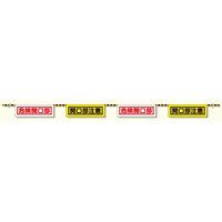 トラロープ付標識 開口部注意 (358-02)