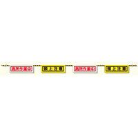 トラロープ付標識 高所作業中 (358-04)