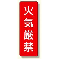 短冊型標識 火気厳禁 (359-01)