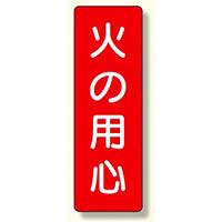 短冊型標識 表示内容:火の用心 (359-02)