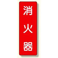 短冊型標識 表示内容:消火器 (359-03)
