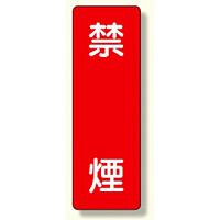 短冊型標識 禁煙 (359-04)