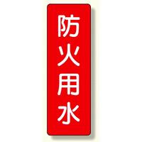 短冊型標識 表示内容:防火用水 (359-05)
