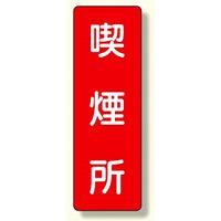 短冊型標識 喫煙所 (359-07)
