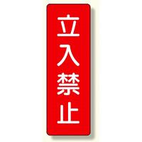短冊型標識 立入禁止 (359-08)