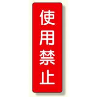 短冊型標識 表示内容:使用禁止 (359-09)