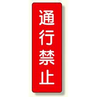 短冊型標識 通行禁止 (359-10)