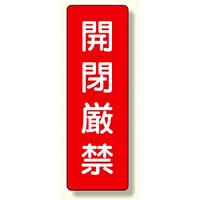 短冊型標識 表示内容:開閉厳禁 (359-14)