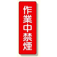短冊型標識 表示内容:作業中禁煙 (359-19)