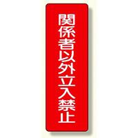 短冊型標識 関係者以外立入禁止 (359-20)