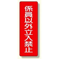 短冊型標識 表示内容:係員以外立入禁止 (359-21)