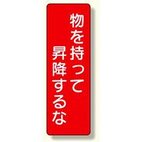 短冊型標識 表示内容:物を持って昇降するな (359-25)