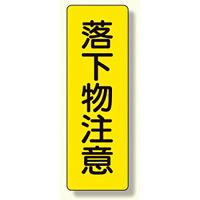 短冊型標識 表示内容:落下物注意 (359-26)