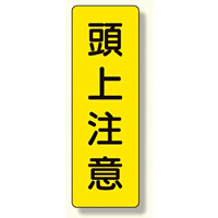 短冊型標識 頭上注意 (359-27)