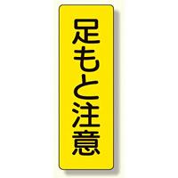 短冊型標識 足もと注意 (359-28)