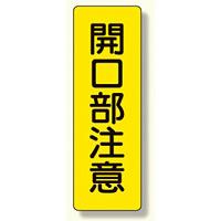 短冊型標識 開口部注意 (359-29)