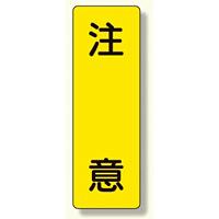 短冊型標識 表示内容:注意 (359-30)