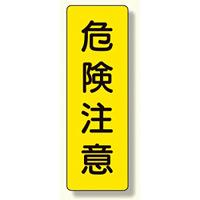 短冊型標識 表示内容:危険注意 (359-31)