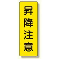 短冊型標識 表示内容:昇降注意 (359-32)