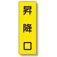 短冊型標識 昇降口 (359-34)