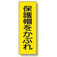 短冊型標識 表示内容:保護帽をかぶれ (359-36)