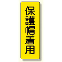 短冊型標識 表示内容:保護帽着用 (359-37)