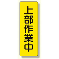 短冊型標識 表示内容:上部作業中 (359-39)