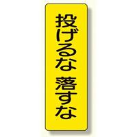 短冊型標識 表示内容:投げるな 落すな (359-40)
