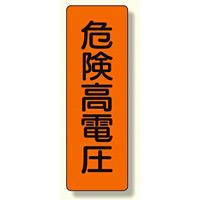 短冊型標識 危険高電圧 (359-43)