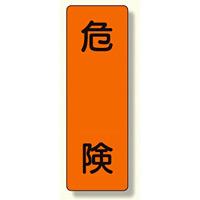 短冊型標識 表示内容:危険 (359-44)