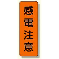 短冊型標識 感電注意 (359-45)