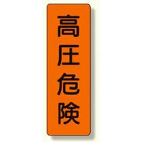 短冊型標識 高圧危険 (359-46)