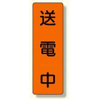 短冊型標識 送電中 (359-47)