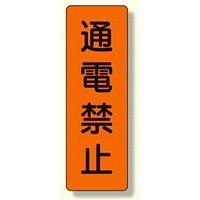 短冊型標識 通電禁止 (359-48)