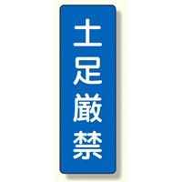 短冊型標識 土足厳禁 (359-53)
