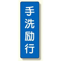 短冊型標識 表示内容:手洗励行 (359-54)