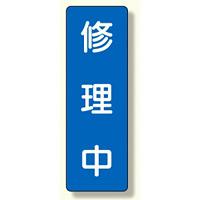 短冊型標識 表示内容:修理中 (359-57)