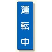 短冊型標識 表示内容:運転中 (359-58)