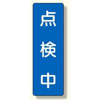 短冊型標識 表示内容:点検中 (359-59)