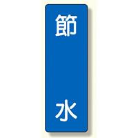 短冊型標識 表示内容:節水 (359-60)