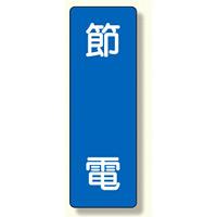 短冊型標識 表示内容:節電 (359-61)