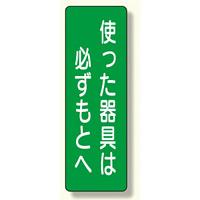 短冊型標識 表示内容:使った器具は必ずもとへ (359-64)