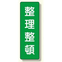 短冊型標識 表示内容:整理整頓 (359-65)
