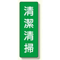 短冊型標識 表示内容:清潔清掃 (359-66)