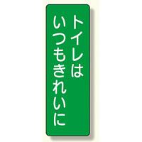 短冊型標識 表示内容:トイレはいつもきれいに (359-67)