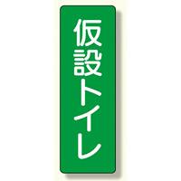 短冊型標識 表示内容:仮設トイレ (359-70)