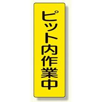 短冊型標識 ピット内作業中 (359-71)